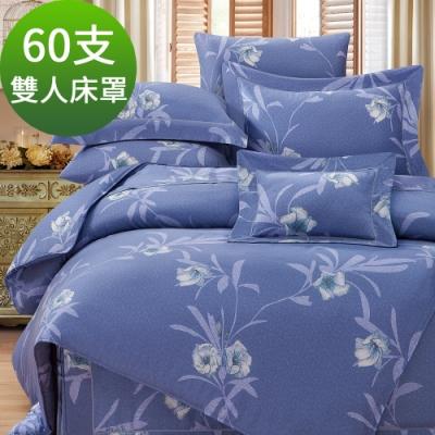 Saint Rose 頂級60高支數天絲 里亞諾 雙人 百貨專櫃款100%天絲床罩八件組
