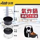 【鍋寶】氣炸鍋配件超值4件組-適用4.5L以上氣炸鍋