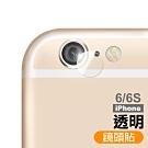 iPhone 6/6S 透明 鏡頭貼 9H鋼化玻璃膜 手機鏡頭保護貼