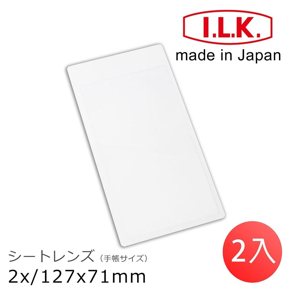 (2入一組)【日本I.L.K.】2x/127x71mm 日本製超輕薄攜帶型放大鏡 手帳尺寸 019