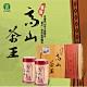 【仁愛農會】台灣高山茶王銀獎茶(150gx2罐)x1盒 product thumbnail 1