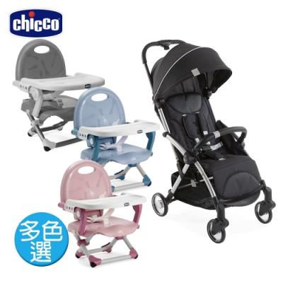 chicco-Goody Plus魔術瞬收手推車+Pocket攜帶式輕巧餐椅座墊