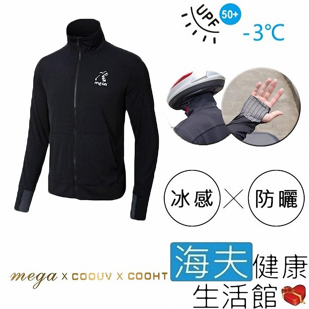 海夫健康生活館 MEGA COOUV 手部止滑 立領防曬 涼感外套 男款 黑色 UV-M402B