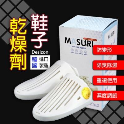 【溫潤家居】韓國Desizon 鞋子防變形除臭除濕乾燥劑