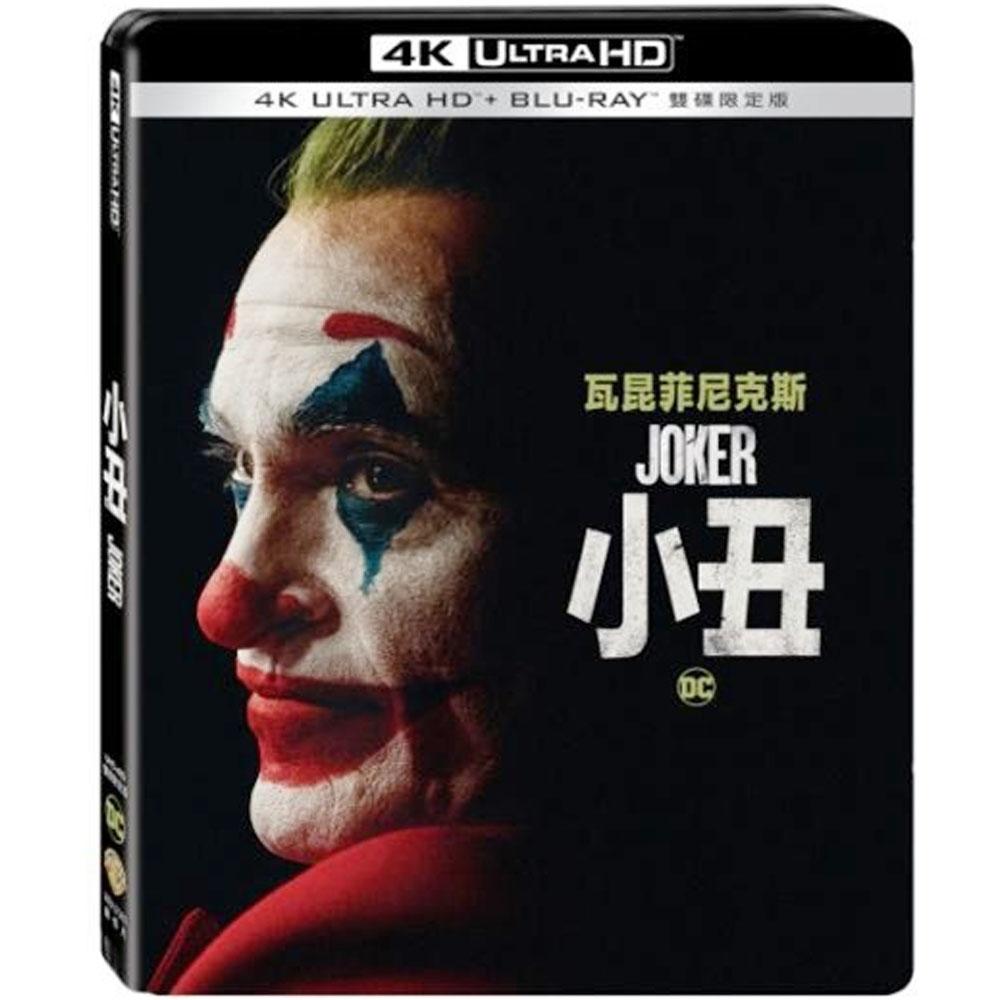 小丑 4K UHD+BD 雙碟限定版