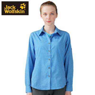 【Jack Wolfskin 飛狼】女 長袖排汗襯衫『藍色』