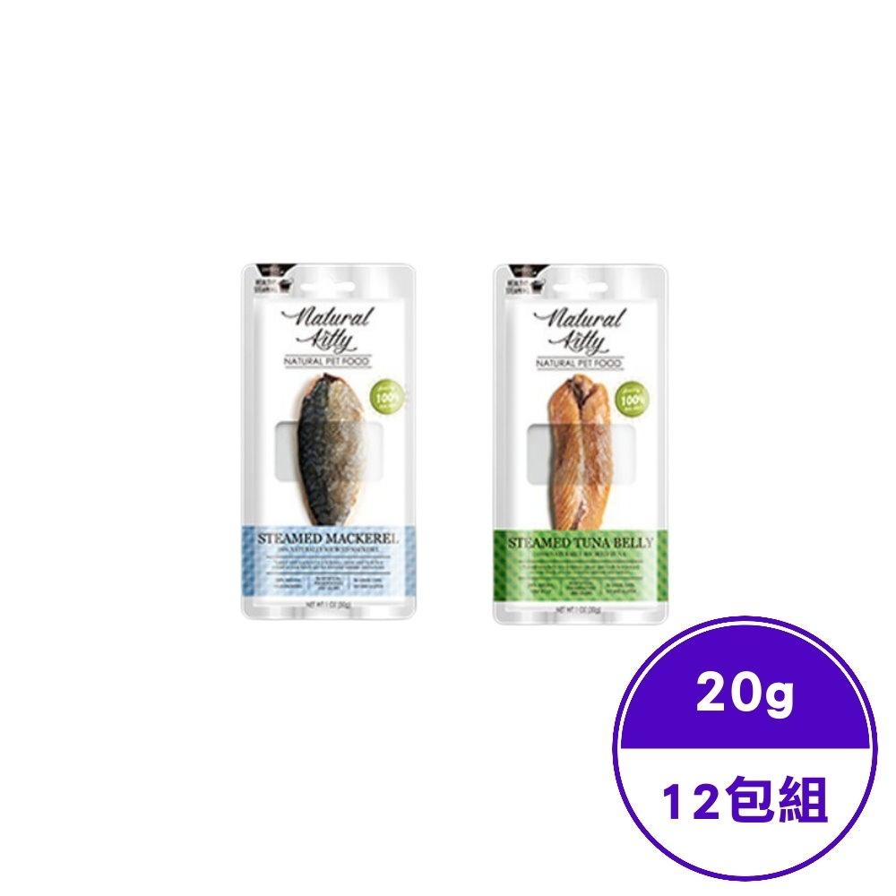 Natural Kitty自然小貓100%天然鮪魚腹肉/天然野鯖魚-30g (12包組)