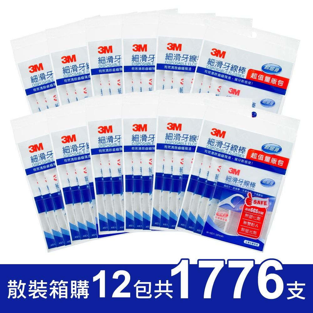3M 細滑牙線棒量販包送隨身盒(超值12包/共1776支)