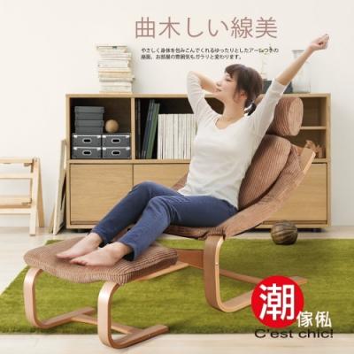 C est Chic-Di Cio迪西奧曲木休閒躺椅+腳凳-駝色