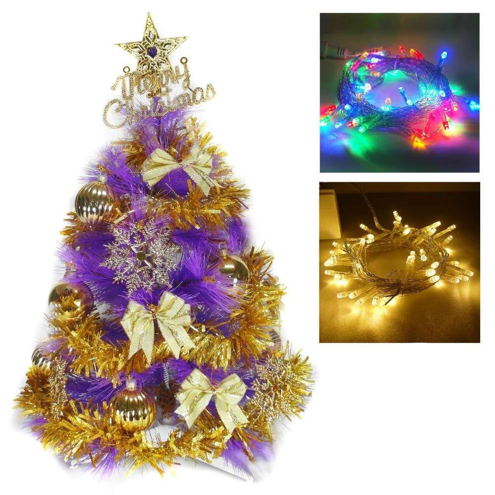 2尺(60cm)特級紫色松針葉聖誕樹(金色系)+LED50燈彩色插電式透明線