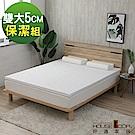 House Door 天絲TENCEL纖維表布Q彈乳膠床墊5cm厚保潔組-雙大6尺