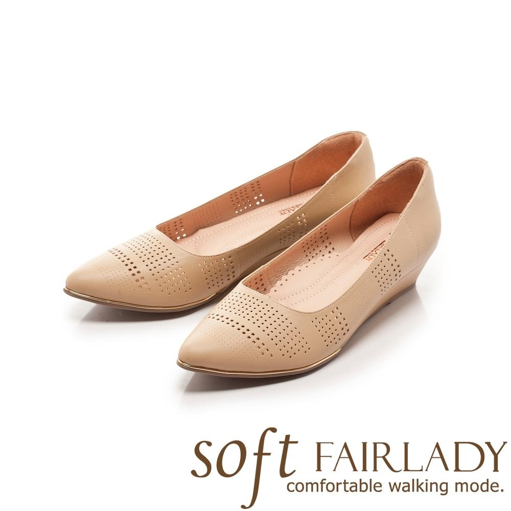 【FAIR LADY】Soft芯太軟 雅緻品味沖孔尖頭楔型鞋 卡其