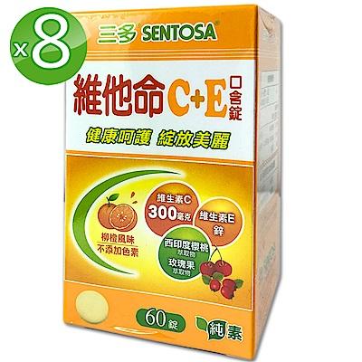 三多 維他命C+E口含錠8入組(60錠/瓶)