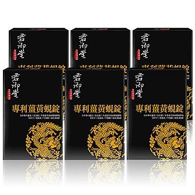 君御堂專利薑黃蜆錠強效複方x6盒 贈南極磷蝦油軟膠囊x1盒(效期:2020.5.4)