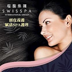(高雄)瑞醫SWISSPA頭皮養護賦活SPA護理70分鐘