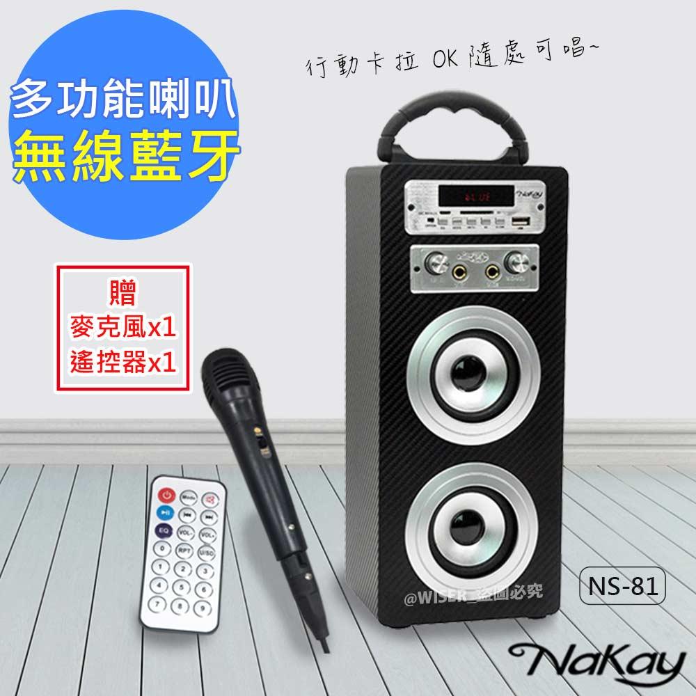 NAKAY 多功能藍牙喇叭音箱/音響(NS-81)行動卡拉OK