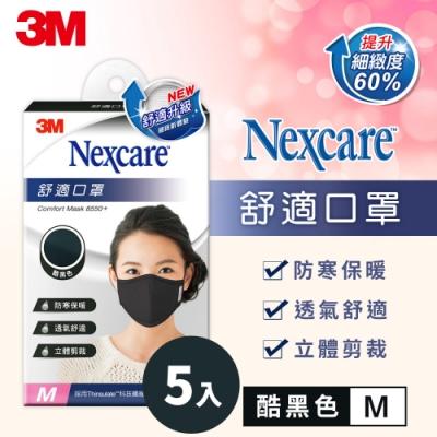 3M Nexcare 舒適口罩升級款-酷黑色(M)成人口罩 5入超值組