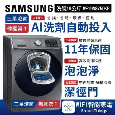 【SAMSUNG三星】19公斤WIFI智能洗劑自動投入洗脫變頻滾筒洗衣機│魔力銀│WF19N8750KP