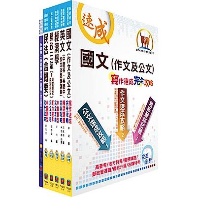 郵政招考營運職(郵儲業務甲組)完全攻略套書(不含管理個案分析)(贈題庫網帳號、雲端課程)