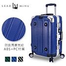 【Leadming】絕代風格29吋耐摔耐撞行李箱(多色可選)