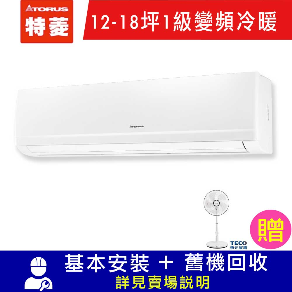 Torus特菱 12-18坪 1級變頻冷暖冷氣 TRV-D95HI/TRV-A95H SY系列