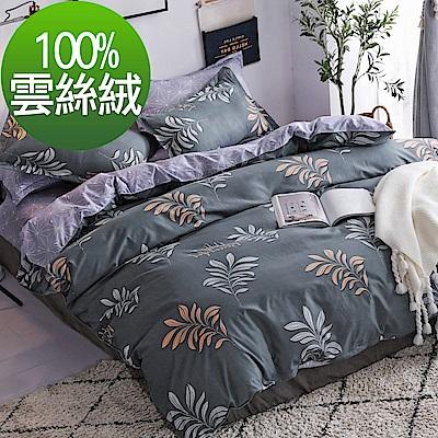 La Lune 台灣製經典超細雲絲絨雙人床包枕套3件組 墨葉