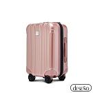 Deseno酷比旅箱III 18.5吋超輕量拉鍊行李箱寶石色系廉航指定版-玫瑰金
