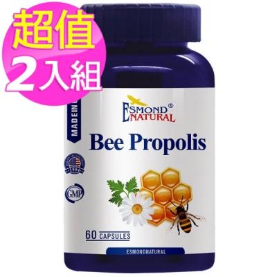 (2入特價) 愛司盟 健康蜂膠膠囊