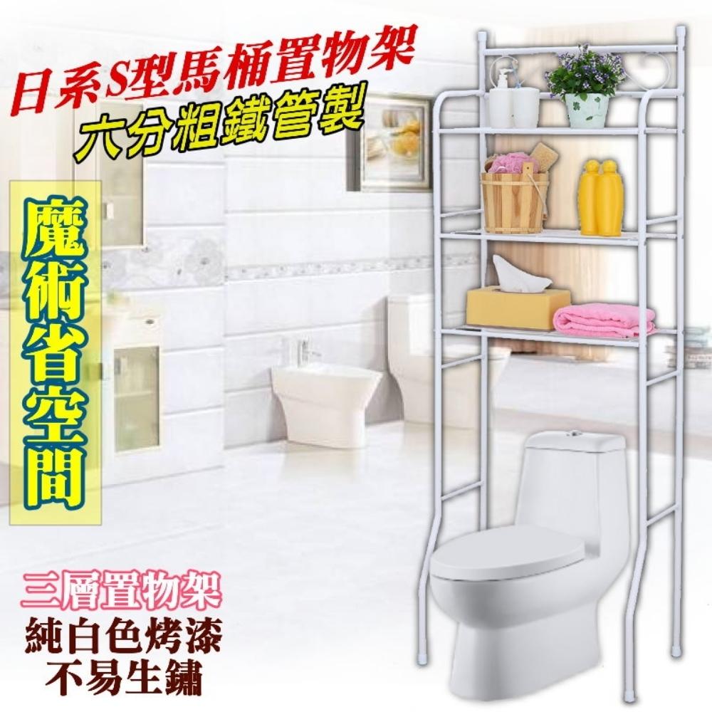 尊爵家Monarch 馬桶架 台灣製 日系多功能S型加強款馬桶置物架 衛浴置物架 洗衣機架 置物架 收納架 衛浴收納 浴室廁所
