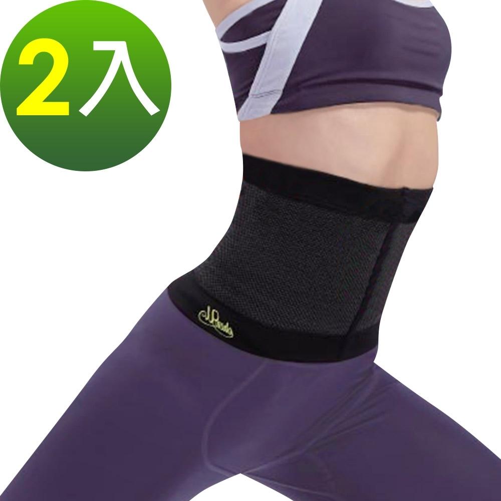 成優 X-static 美國銀纖維奈米遠紅外線減壓護腰-2入回饋組(成優國際軀幹裝具)