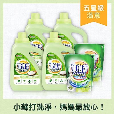 加倍潔 洗衣液體小蘇打 4瓶 送2包洗衣槽去汙劑