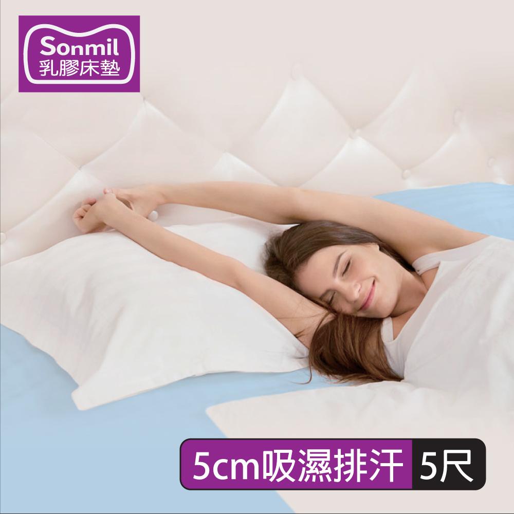 sonmil乳膠床墊 雙人5尺 5cm乳膠床墊 3M吸濕排汗