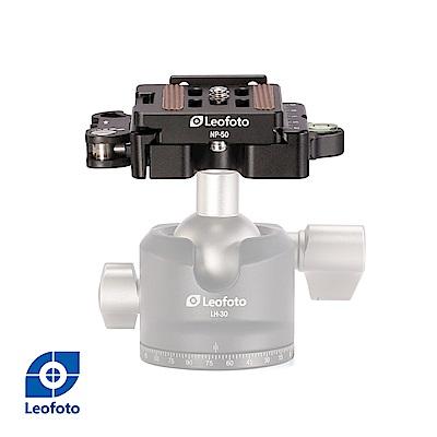 Leofoto徠圖-DL-50扳扣夾座+NP-50快拆板