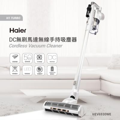 Haier 海爾 DC無刷馬達無線手持吸塵器 (簡配版)