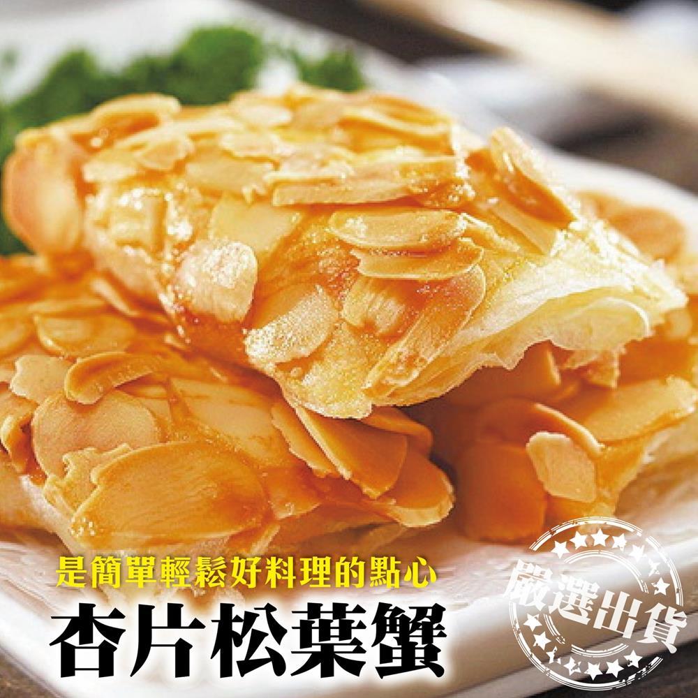 海陸管家 杏片松葉蟹(每盒10片/共約450g) x3盒