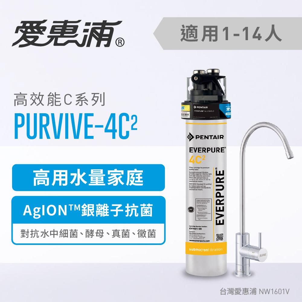愛惠浦 EVERPURE PURVIVE-4C2單道式廚下型淨水器(可加購升級套件)