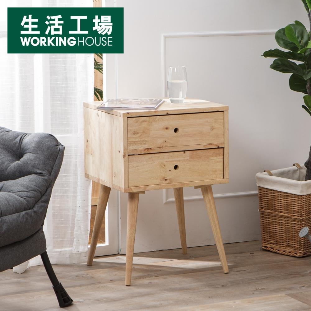 【618全店慶 全館5折起-生活工場】自然簡約生活二抽床頭櫃