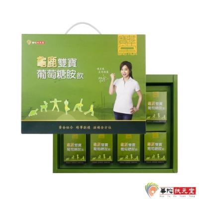 (贈禮袋x2)華陀扶元堂 龜鹿雙寶葡萄糖胺飲2盒(8瓶/盒)-有效期限 2021.11
