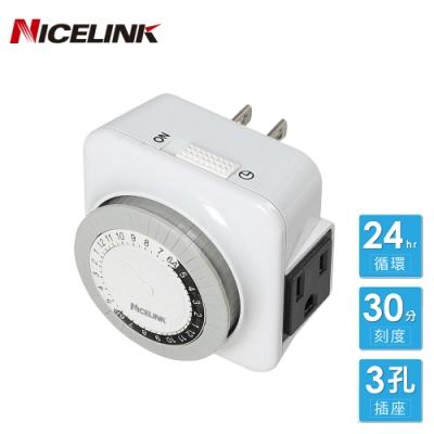 Nicelink 預約定時器 24小時循環 TS-MD1W