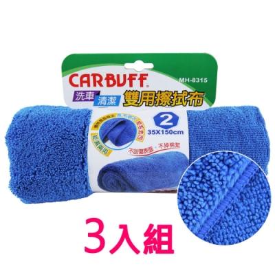 CARBUFF 汽車雙用擦拭布 / 35x150cm / MH-8315 ( 3入 )
