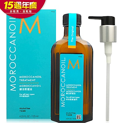 [週慶限定] MOROCCANOIL 摩洛哥優油 125ml 附壓頭