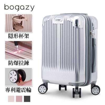 Bogazy 極致亞鑽 18吋編織紋登機箱登機箱(時尚銀)