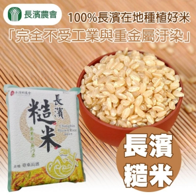 長濱農會 長濱糙米 (2kg/包 x2包)