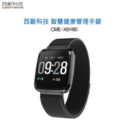 西歐科技 智慧健康管理手錶 CME-X8-H80