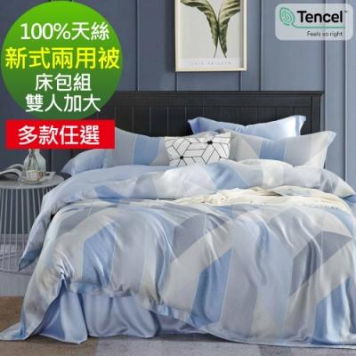 La Lune 純天絲台灣製新式兩用被雙人加大床包五件組 多款任選