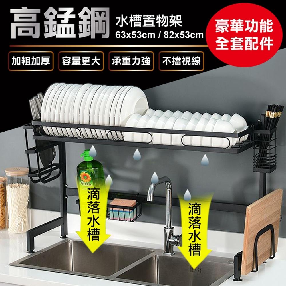 ANDYMAY2高錳鋼單層水槽置物架(特大款)