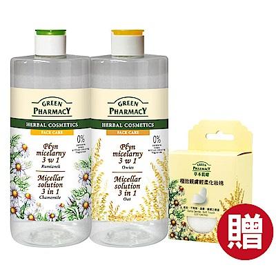Green Pharmacy 草本肌曜 四效潔膚水清潔組 加贈化妝棉