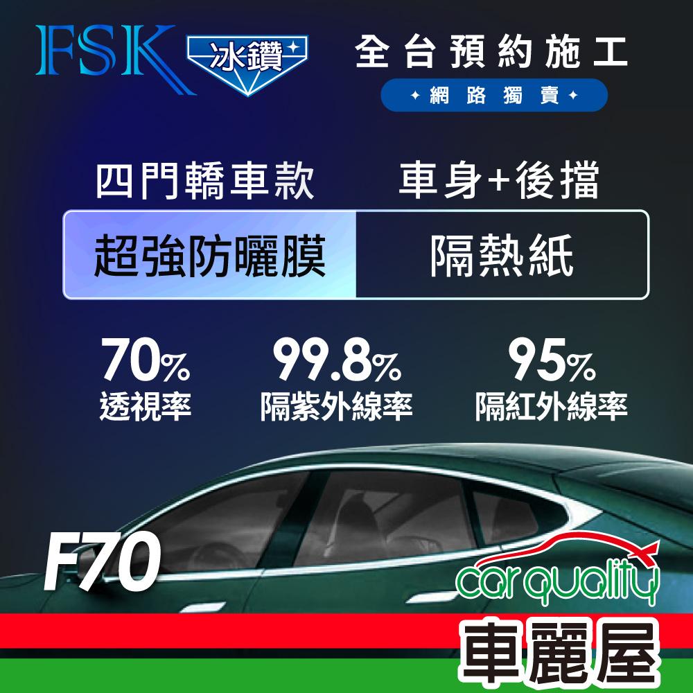 【FSK】防窺抗UV隔熱貼 防爆膜冰鑽系列 車身左右四窗+後擋 送安裝 不含天窗 F70