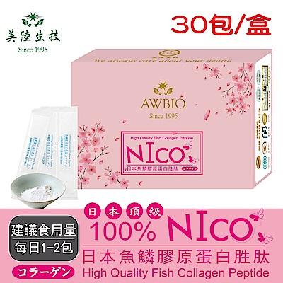 【美陸生技】100%日本NICO魚鱗膠原蛋白【30包/盒(經濟包)】AWBIO