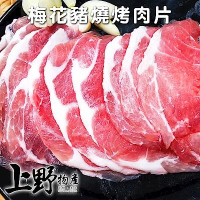 【上野物產】梅花豬燒烤肉片( 200g±10%/盒 ) x3盒